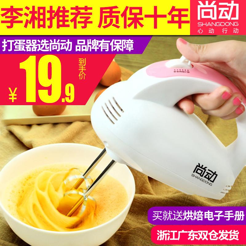 打蛋器电动家用迷小型蛋糕自动打蛋机奶油打发器搅拌烘焙工具手持