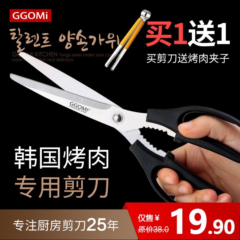 Кухонные ножницы Артикул 553070108873
