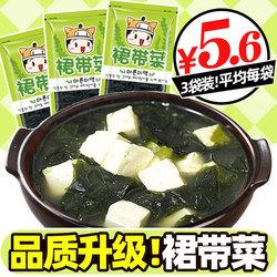 韩式薄海带干货海带丝饥饿小猪干裙带菜韩国海带汤材料100g*3袋