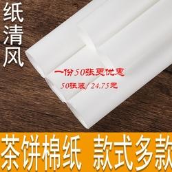 50张普洱茶饼棉纸手工纸印刷柑普茶棉纸茶叶艾草药材小青柑包装纸