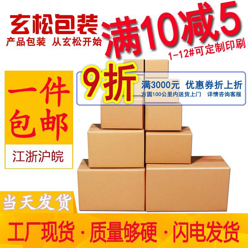 玄松飞机盒批发淘宝打包快递纸箱加硬加厚纸盒定做包装箱搬家纸箱