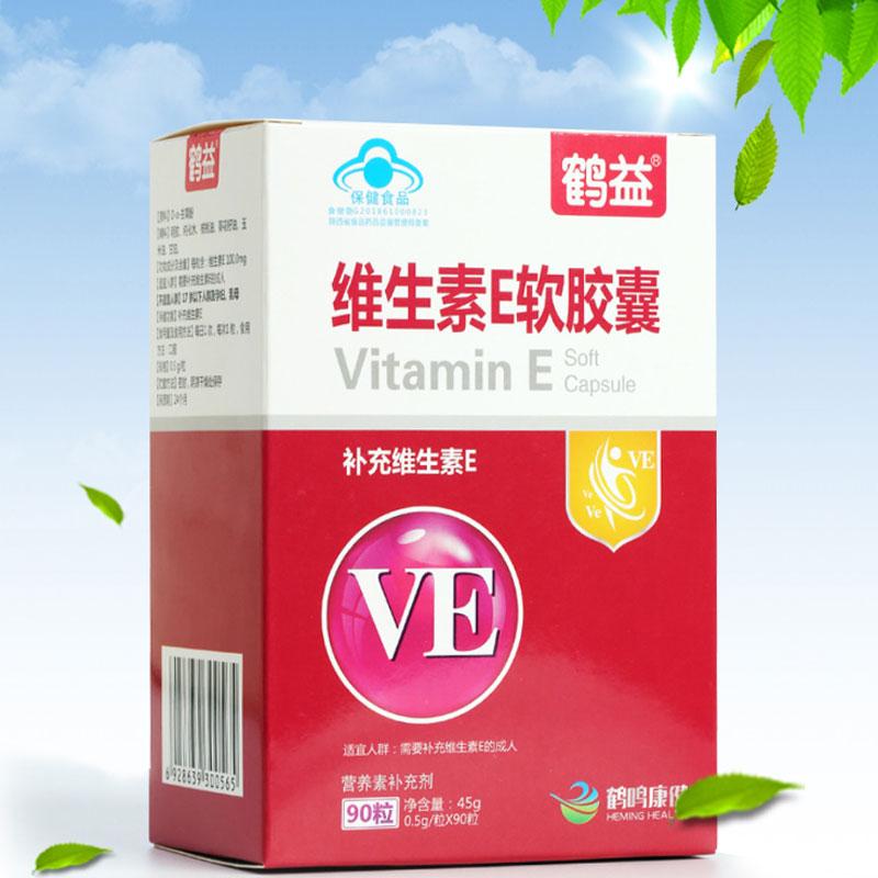 限9000张券鹤益牌维生素E软胶囊0.5g*90粒 每粒含维生素E100mg 有效含量高