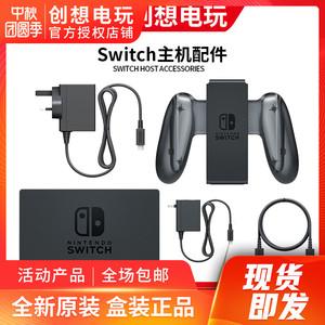 创想电玩全新原装SWITCH配件底座HDMI线手柄握把电源任天堂原装