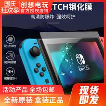 任天堂Switch HORI原装高清贴膜NS屏幕9H高硬度钢化贴膜红蓝良值
