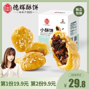 【德辉小酥饼】梅干菜肉金华特产黄山烧饼网红美食糕点心零食小吃