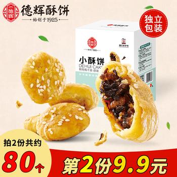 【德辉小酥饼】梅干菜肉金华心糕点