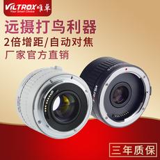 Телеконвертер Viltrox C-AF2X 2.0X