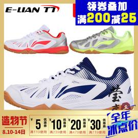 莹恋 李宁乒乓球鞋男鞋女国家队比赛训练款运动鞋透气牛筋底防滑图片