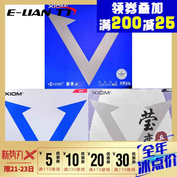 莹恋 XIOM骄猛蓝V白金V唯佳中国VEGA粘性乒乓球胶皮球拍反胶套胶