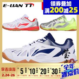 瑩戀 李寧乒乓球鞋男鞋女國家隊比賽訓練款運動鞋透氣牛筋底防滑圖片