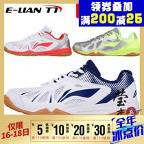 莹恋 李宁乒乓球鞋男鞋女国家队比赛训练款运动鞋透气牛筋底防滑