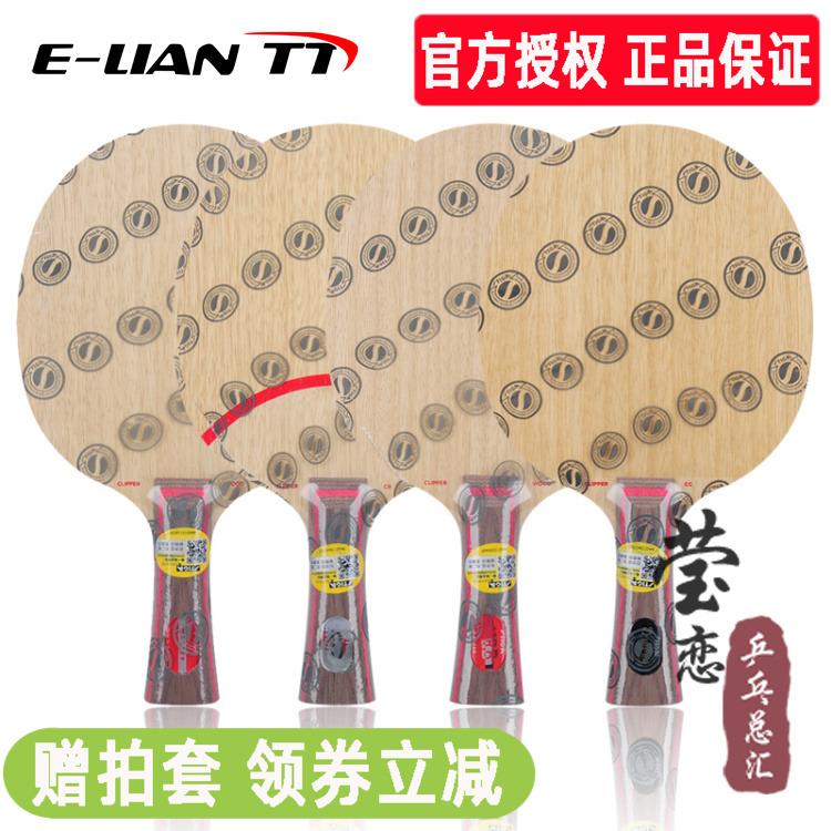 莹恋STIGA斯帝卡CLCR斯蒂卡乒乓球底板CL CR WRB乒乓球拍底板正品