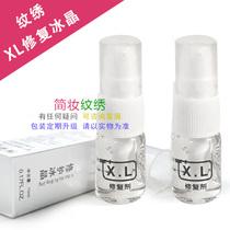 XL纹绣修护剂 眉唇部细胞修复冰晶 漂眉纹眉纹唇眼线修复液 纹宝