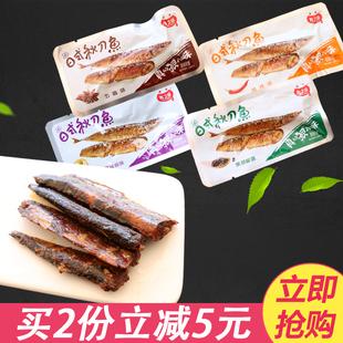 真之味日式 秋刀鱼500g 福建特产鱼干香辣味即食鱼海鲜小吃零食品