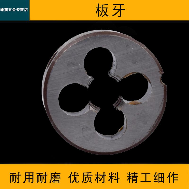 圆板牙合金钢手用螺纹丝锥套丝元板牙M2M3M4M5-螺纹钢(地猫五金专营店仅售3.5元)