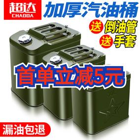 加厚汽油桶30升20 10 5柴油壶铁油桶