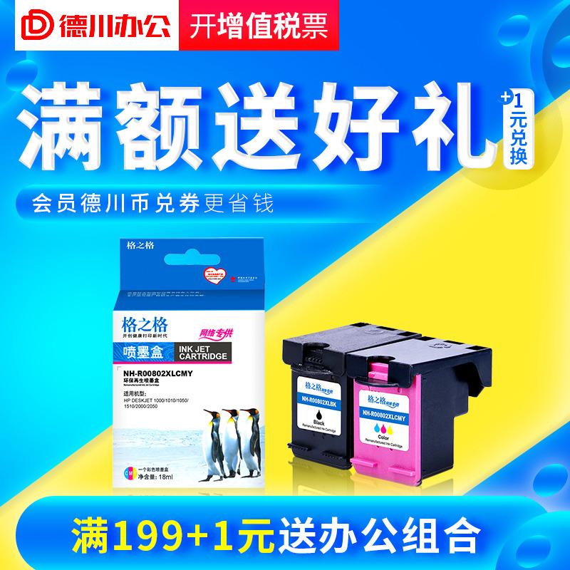 格之格适用 hp802墨盒 惠普 HP1050 HP2050 DESKJET HP1000 HP1010 1511 1011 2000 3050 打印机黑色彩色墨合
