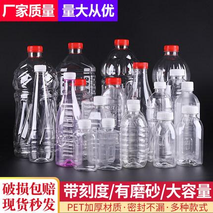 透明塑料瓶 带盖食品级pet一次性一斤装空酒瓶饮料瓶矿泉水空瓶子