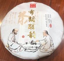 云南普洱茶 熟茶 七子饼茶 布朗醇韵 357克/饼 醇厚 韵甜 纯料