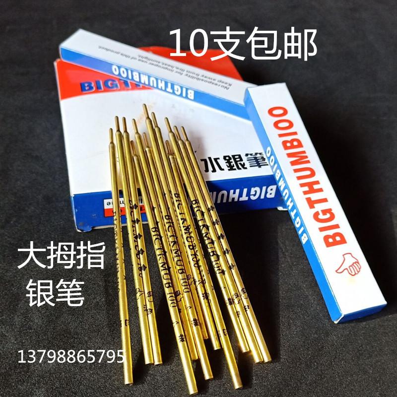 大拇指铜杆水银笔铁管银笔铁管油性银色笔芯皮革布料画线专用