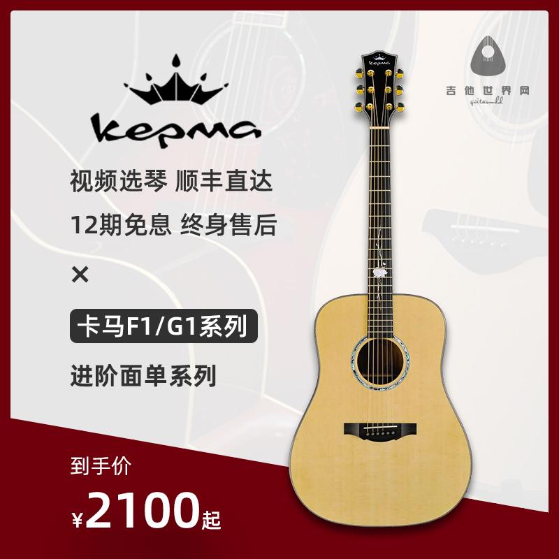 卡马kepma吉他指弹G1单板41寸卡玛F1D面单电箱琴民谣木吉他男女