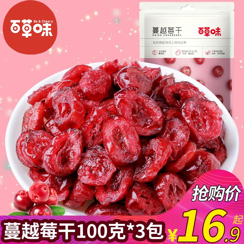 百草味蔓越莓干100gx3袋曼越梅干休闲零食小吃新鲜水果干烘焙原料图片