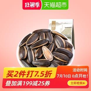 华味亨山核桃味香瓜子500g大颗粒葵花子坚果炒货零食多味1斤