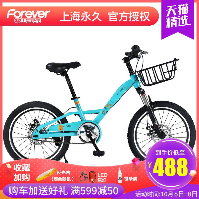 有赠品上海永久山地小学生大儿童20寸赛车