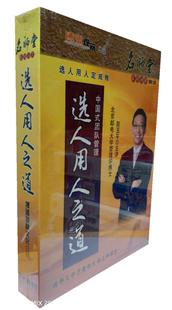 中国式 选人用人之道4DVD 主讲:赵玉平 4CD 团队管理