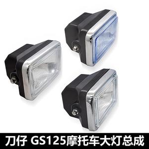 摩托车珠江刀GS125刀子方形玻璃镜面铁灯杯车灯前大灯总成含灯泡