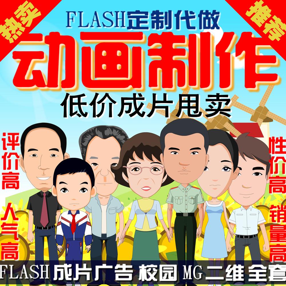 flash动画制作成片an定制设计成品视频代做mg宣传广告课件2维短片