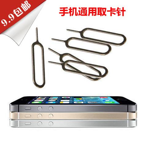 9.9包邮苹果iphone5S 6取卡针iphone4S通用SIM卡取卡器顶针器三星