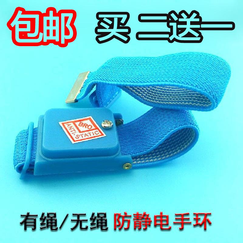 包邮防静电手环有线无线无绳静电环手腕戴去除人体静电手环男女款