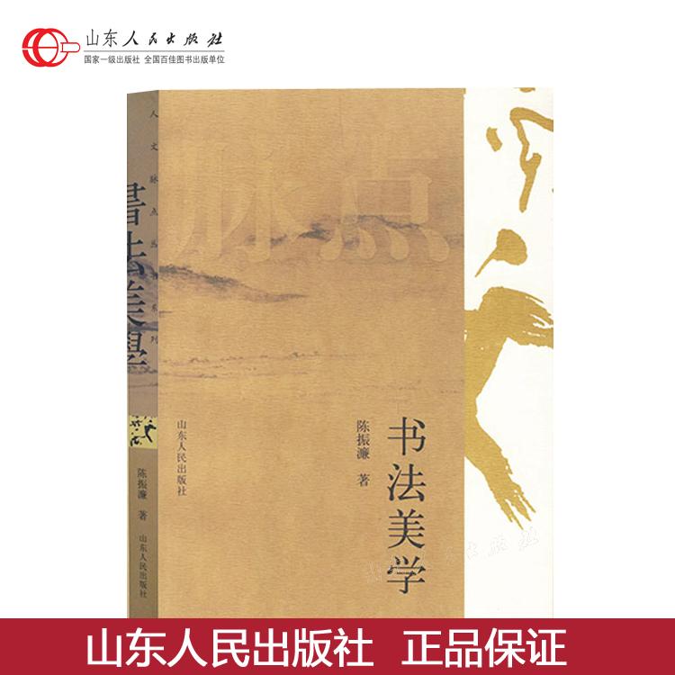 书法美学的确立形式法则基本原理书法理论教程技法篆刻书法陈振濂(著)艺术书法美学