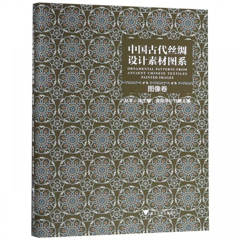 中国古代丝绸设计素材图系(图像卷)(精),可领取10元天猫优惠券