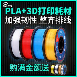 兰博3d打印耗材PLA+ 3D打印机耗材1.75mm高韧性强度 3D打印材料1kg 3D打印笔画笔涂鸦笔 打印笔耗材料线条线图片