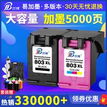 2628打印机墨盒大容量可加墨XL262326222621262021322131hp1112兰博兼容惠普803墨盒黑色彩色deskjet