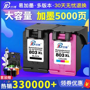 2628打印机墨盒大容量可加墨XL 2132 2621 2131 2623 hp1112 2622 2620 兰博兼容惠普803墨盒黑色彩色deskjet