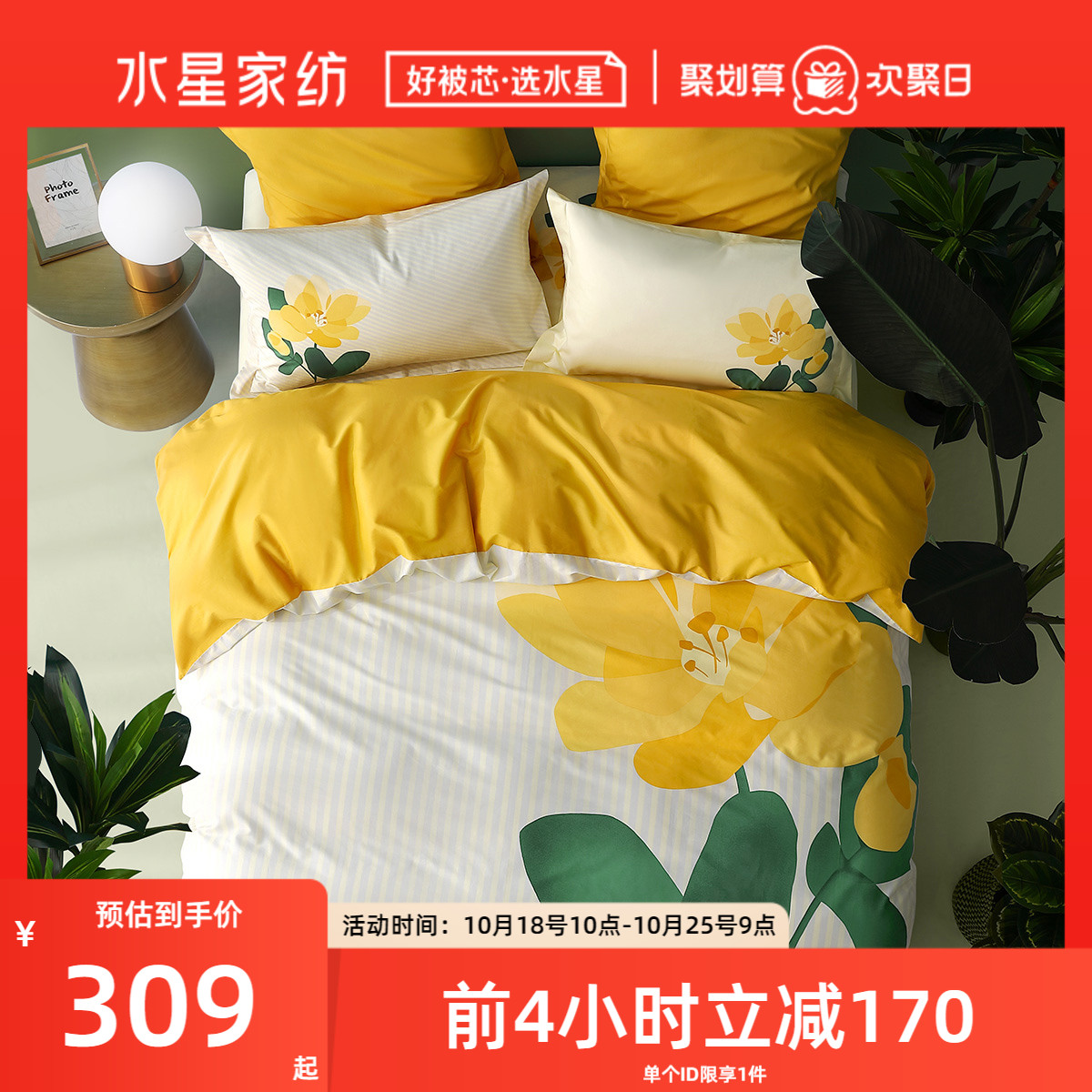 水星家纺40s全棉四件套插画床单领取优惠券_图片