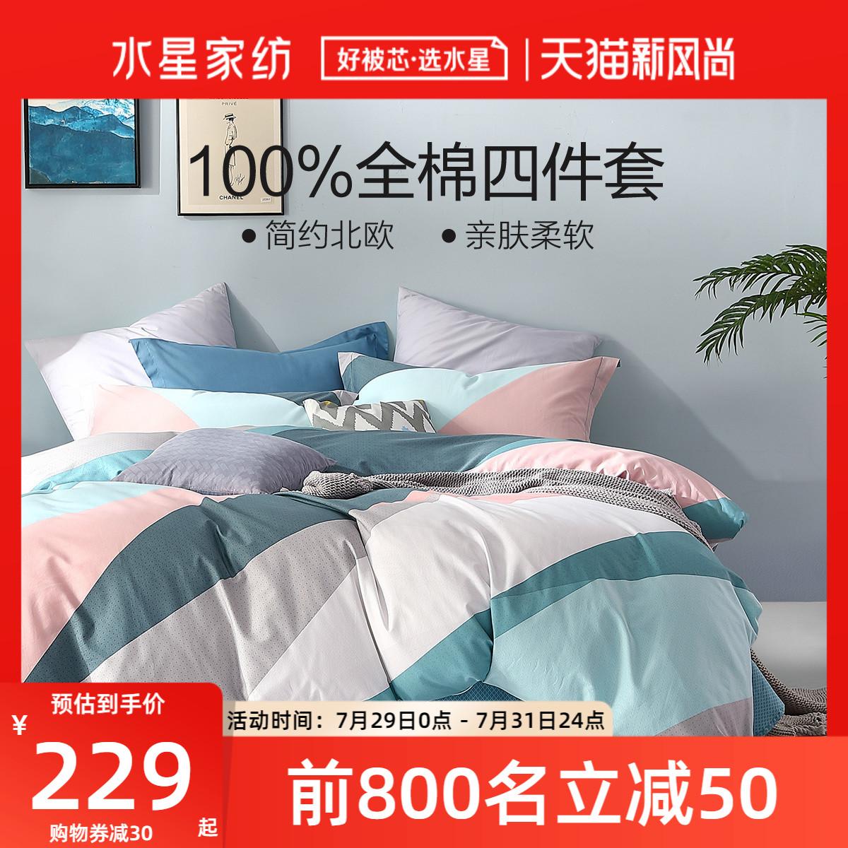 水星家纺床上四件套夏季全棉纯棉学生宿舍床笠被套床单1.8m被罩