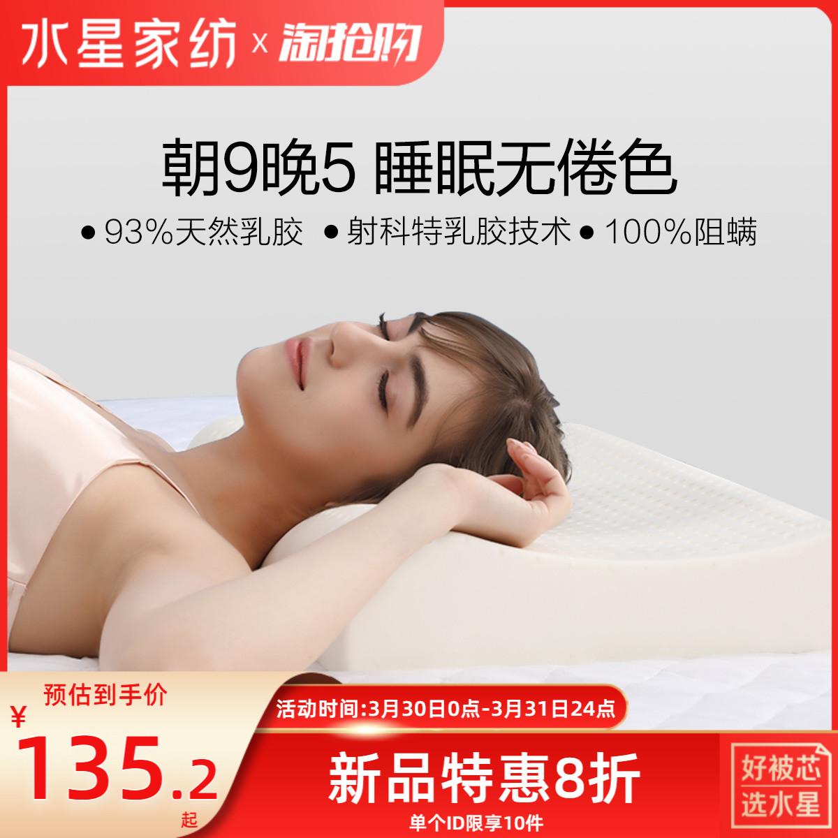 水星家纺泰国天然物理阻螨护颈枕头评价好不好