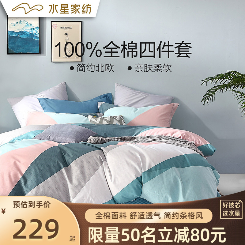 Mercury Home Textiles four-piece cotton bedding student dormitory bed sheet quilt cover sheet 1.8m quilt cover
