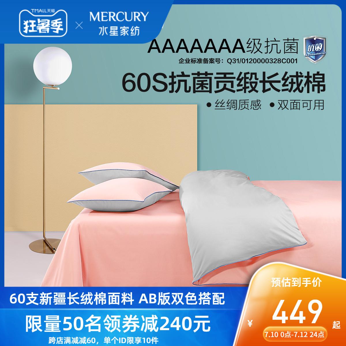 水星家紡60支長絨棉簡約抗菌四件套1.5/1.8米床上用品凱特柔玫