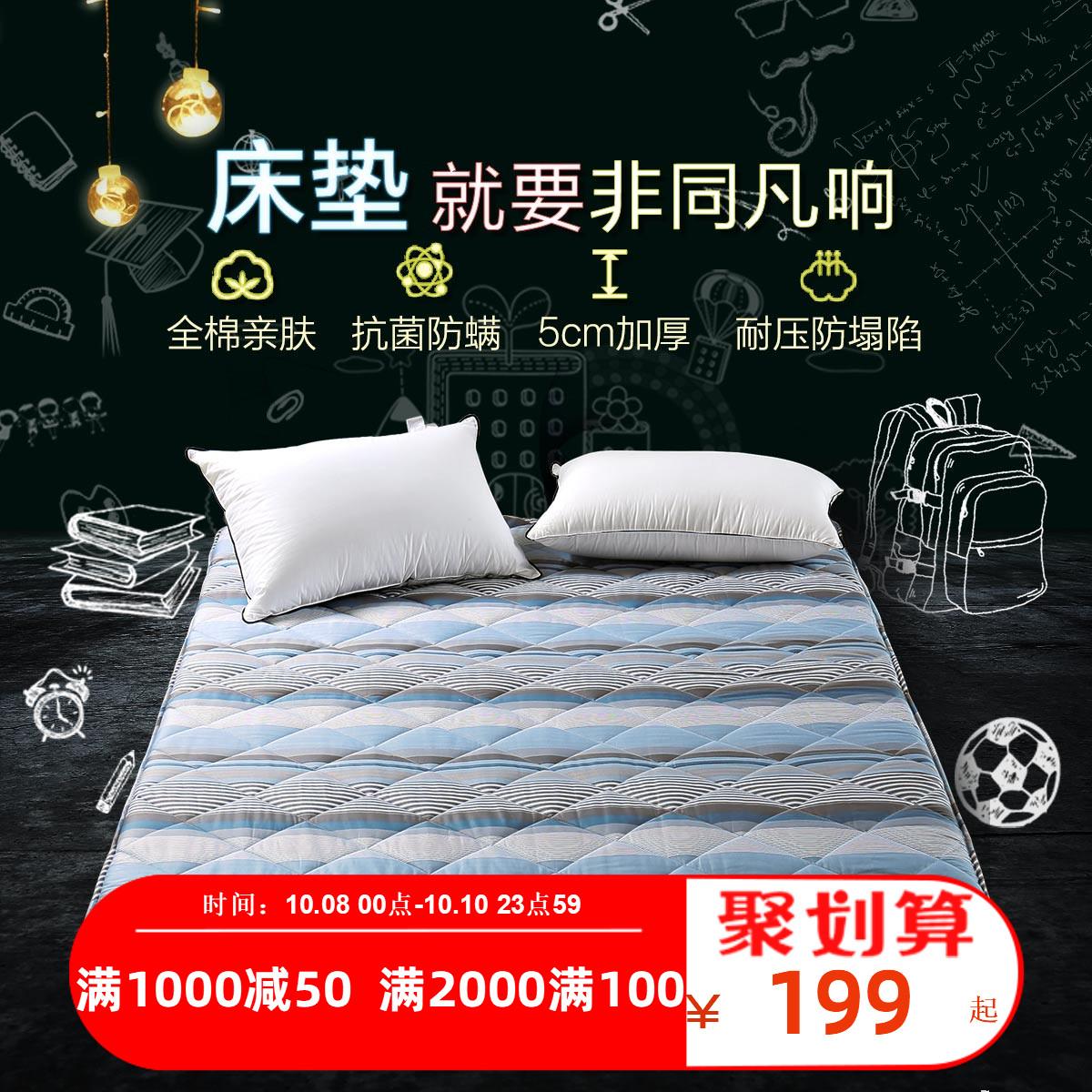 热销211件限时抢购水星家纺床垫软垫榻榻米保护垫子学生宿舍床褥子垫被单人0.9m加厚