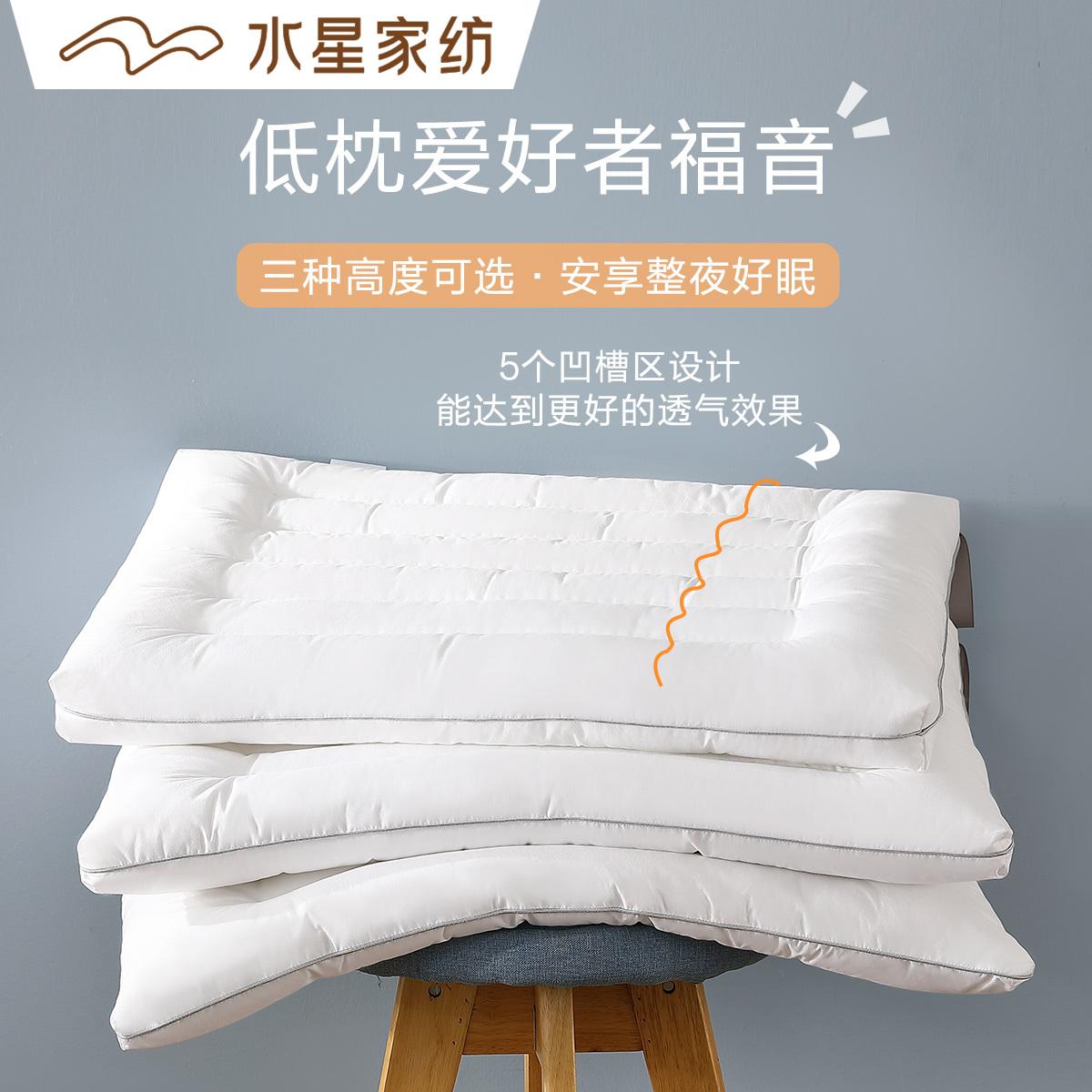 水星家纺梦韵抗菌低枕可水洗枕头家用单人护颈枕芯一只2020新品图片