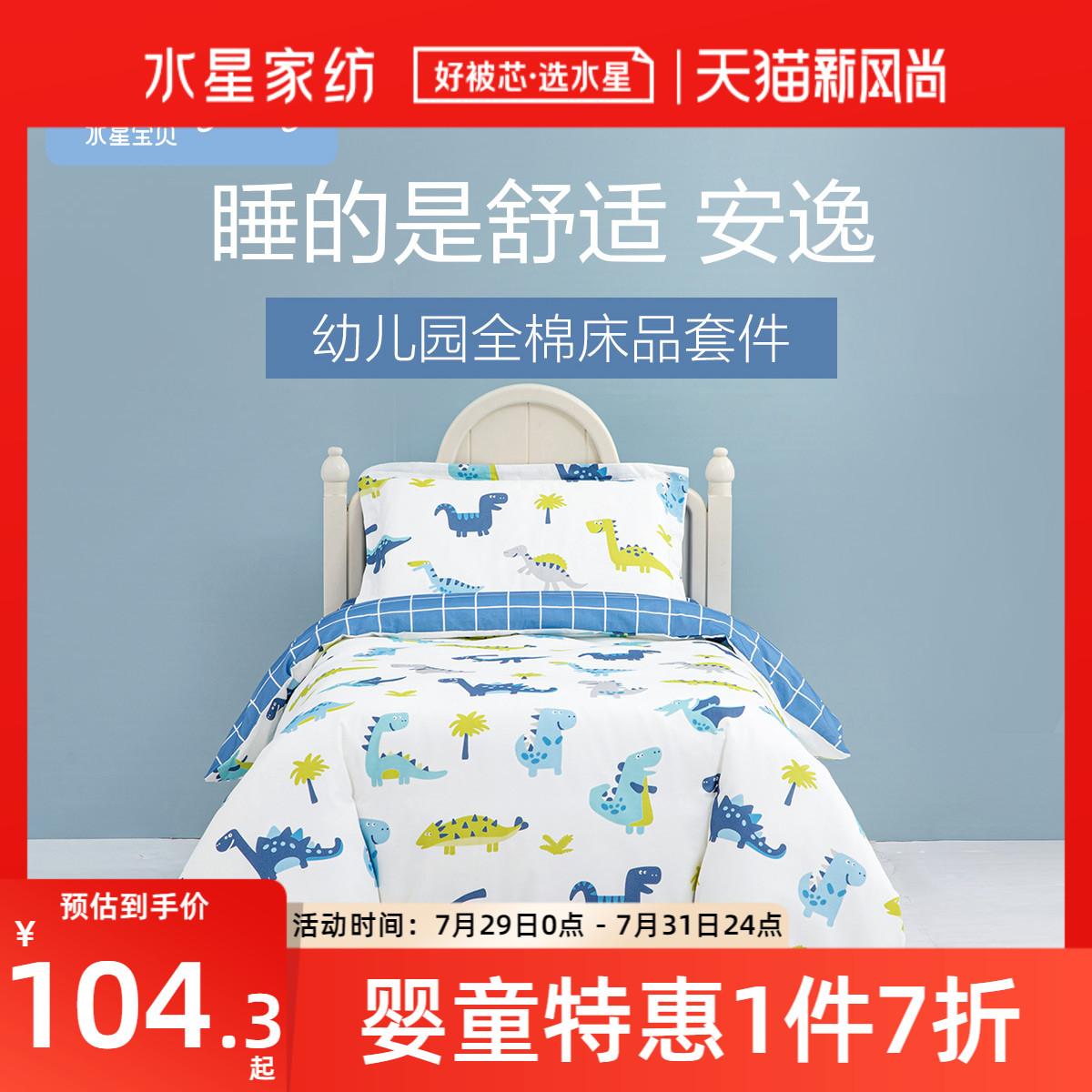 水星宝贝宝宝幼儿园被子三件套四五儿童入园婴儿午睡被褥床上用品