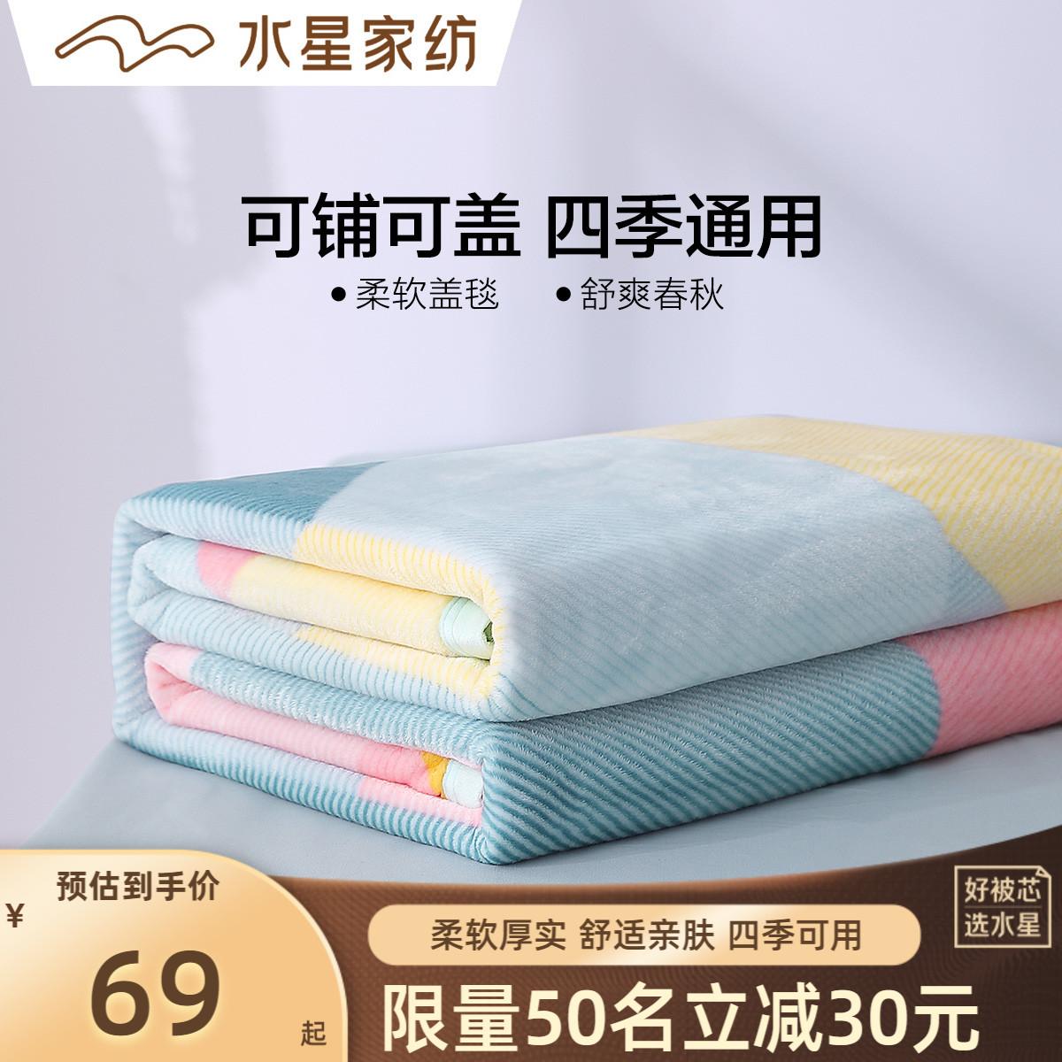 水星家纺法兰绒毛毯加厚保暖被子