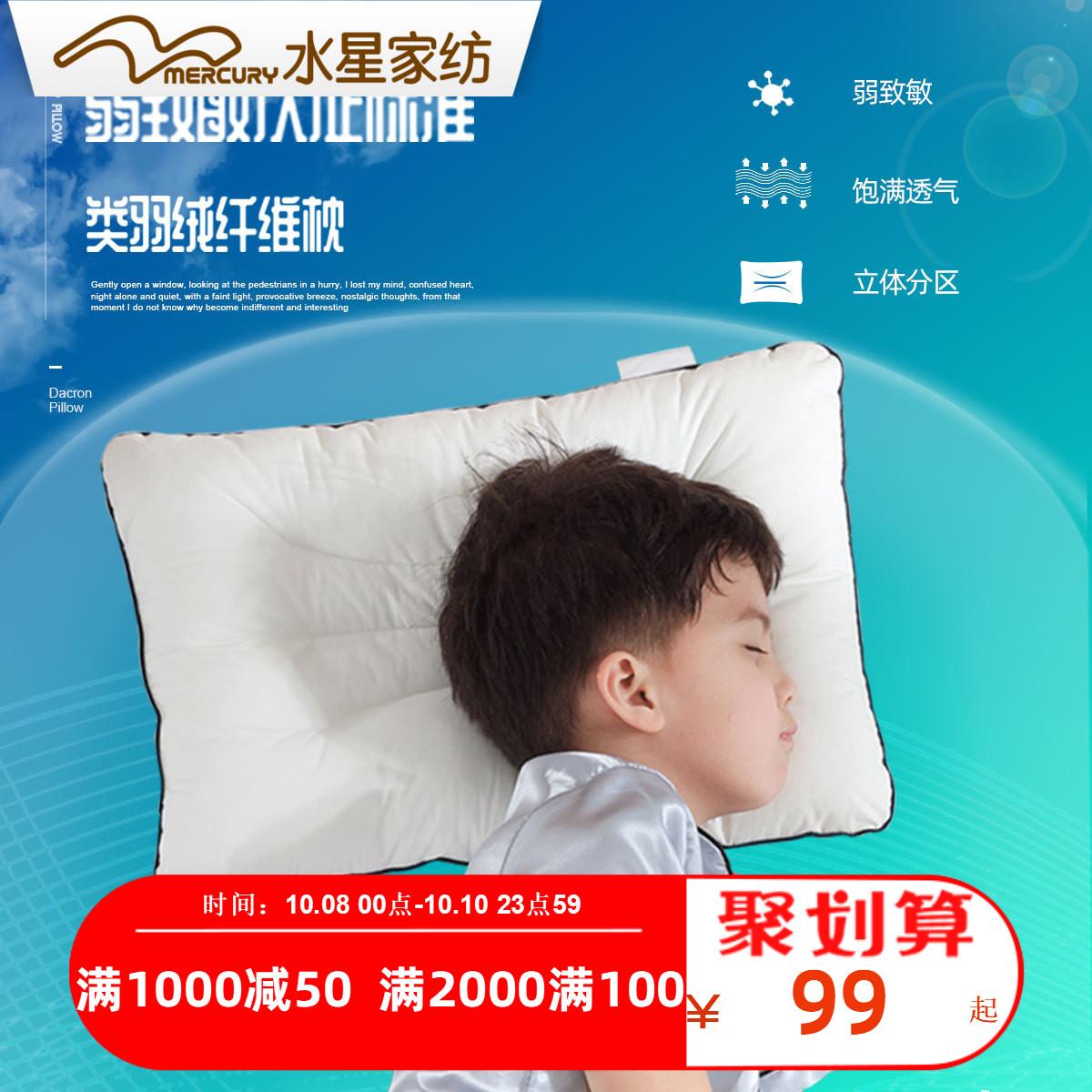 水星家纺儿童舒适枕芯全棉枕头弱致敏纤维枕煖绒绒成长枕2019新品(用210元券)