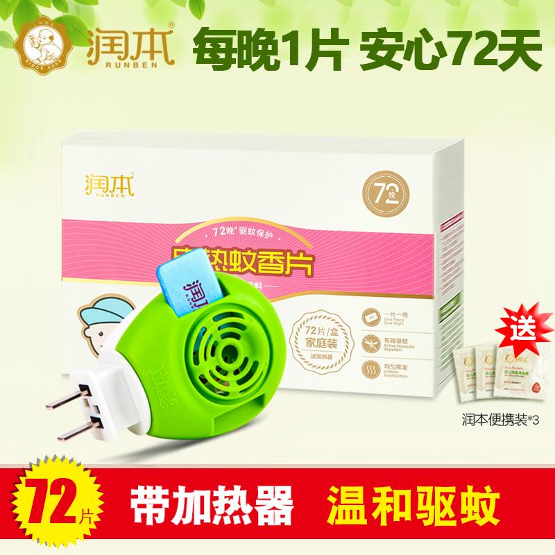 润本 电蚊香片(无味) 电热蚊香片 72片 润本驱蚊关爱孕妇婴儿宝宝
