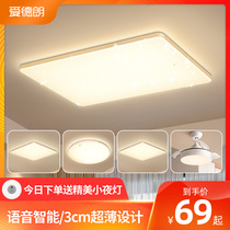 家用书房餐厅日式灯具led北欧主卧室灯吸顶灯简约现代房间灯圆形